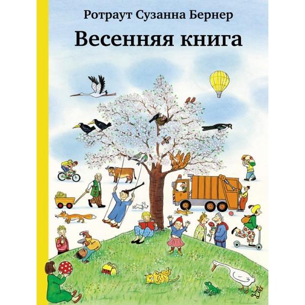 Весенняя книга. Ротраут Сузанна Бернер