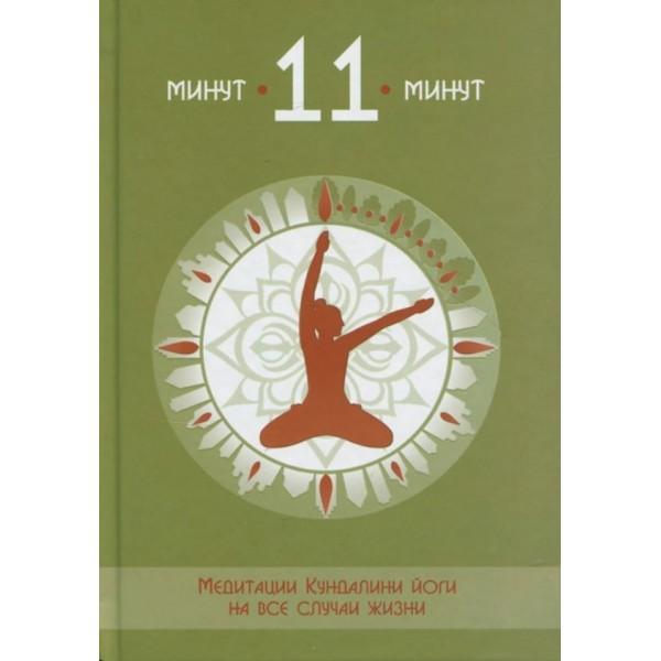 11 минут Медитации Кундалини йоги на все случаи жизни. Жанна Прокошина