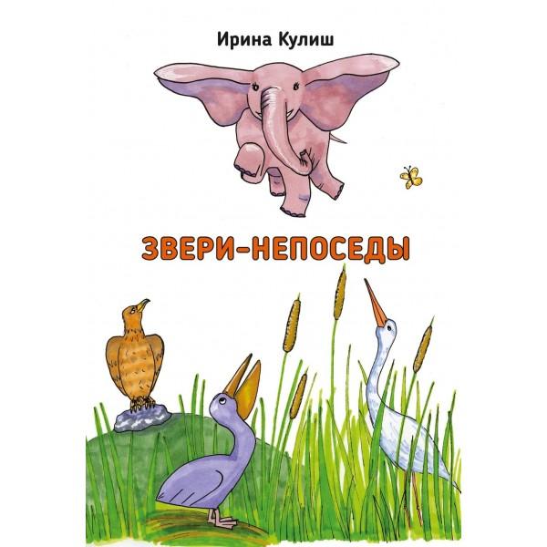 Звери-непоседы. Ирина Кулиш