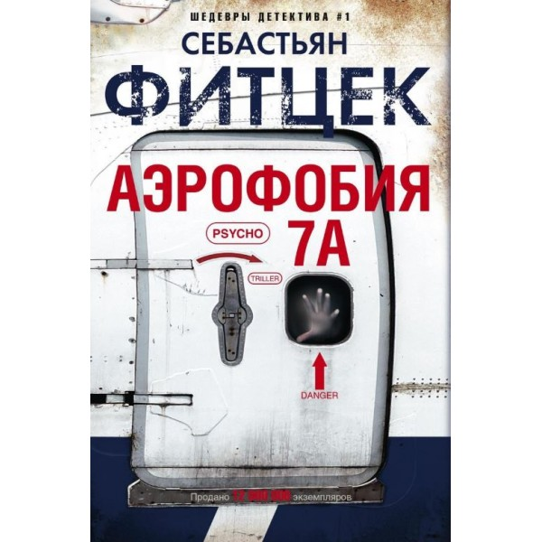 Аэрофобия 7А. Себастьян Фитцек