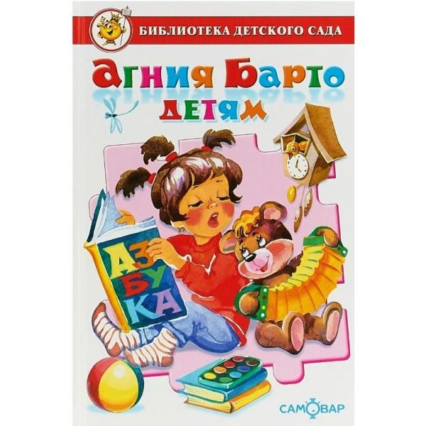 Агния Барто детям. Библиотека детского сада