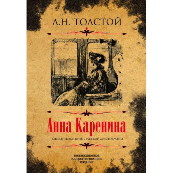 Анна Каренина. Коллекционное иллюстрированное издание. Лев Толстой