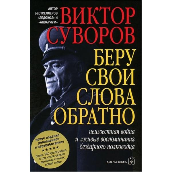 Беру свои слова обратно. Неизвестная война и лживые воспоминания бездарного полководца. Виктор Суворов