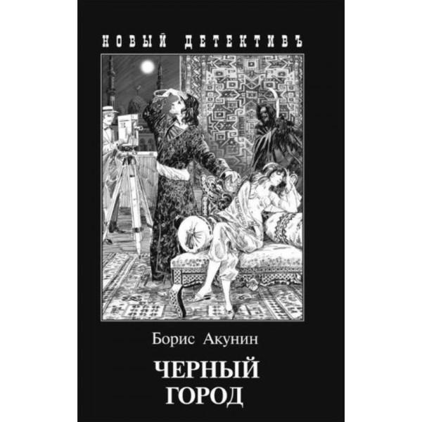 Черный город. Борис Акунин