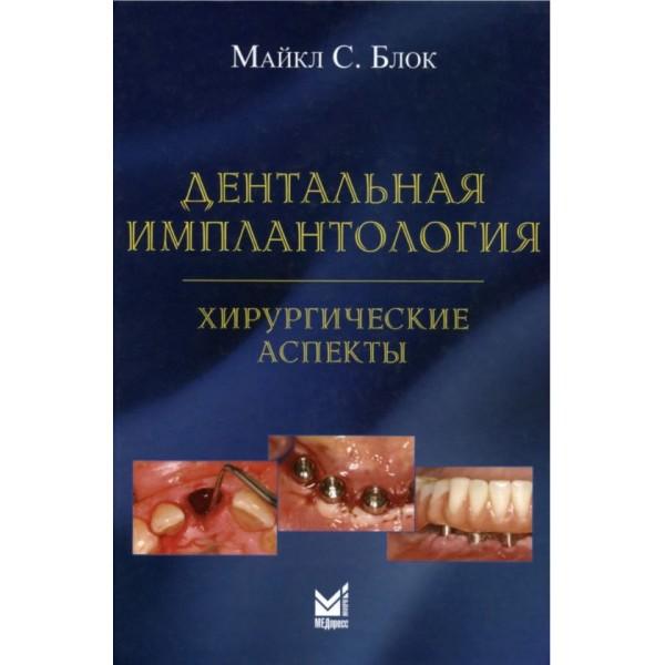 Дентальная имплантология. Хирургические аспекты. Майкл С. Блок