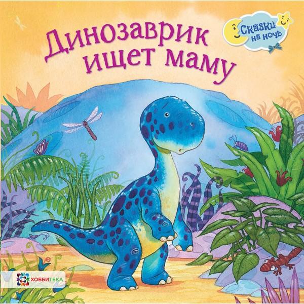 Динозаврик ищет маму. Оккли Грэхем