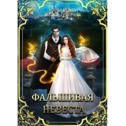 Фальшивая невеста