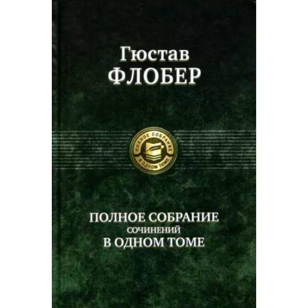 Полное собрание сочинений в одном томе. Гюстав Флобер