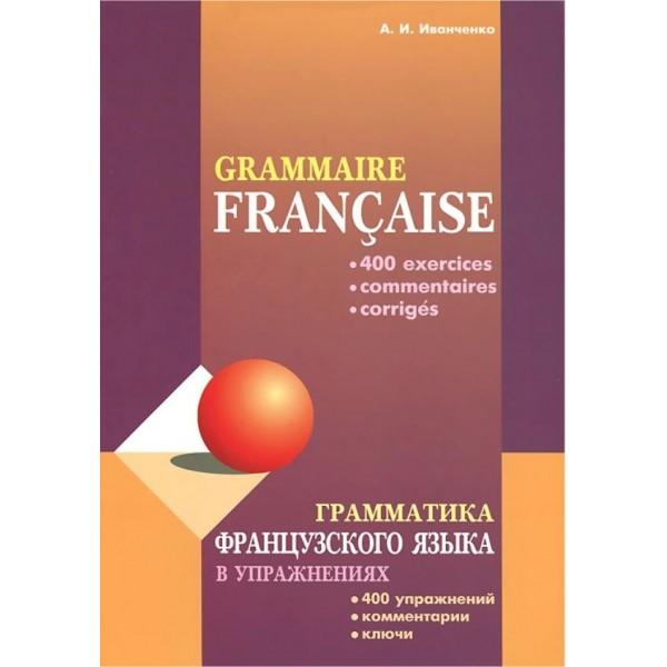 Грамматика французского языка в упражнениях. Анна Иванченко