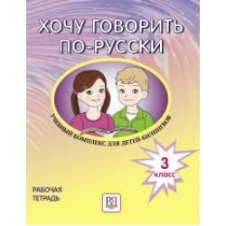 Хочу говорить по-русски. 3 класс. Рабочая тетрадь для детей-билингвов