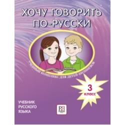 Хочу говорить по-русски. 3 класс. Учебник для детей-билингвов