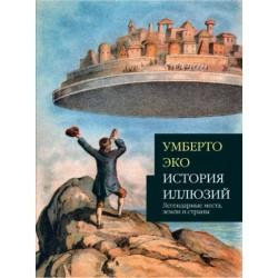 История иллюзий: легендарные места, земли и страны