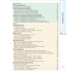 Актуальная грамматика русского языка в таблицах и иллюстрациях