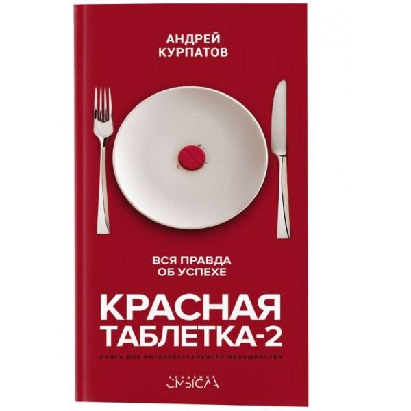 Красная таблетка-2. Вся правда об успехе. Андрей Курпатов