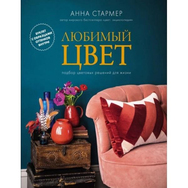 Любимый цвет: Подбор цветовых решений для жизни. Анна Стармер