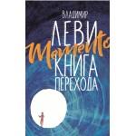 Memento. Книга перехода. Владимир Леви