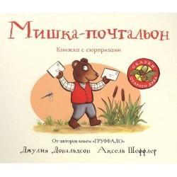 Мишка-почтальон. Книжка с сюрпризами