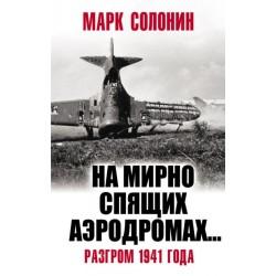 На мирно спящих аэродромах… Разгром 1941 года