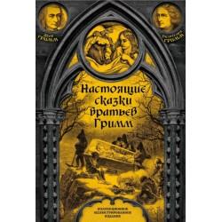 Настоящие сказки братьев Гримм. Коллекционное иллюстрированное издание