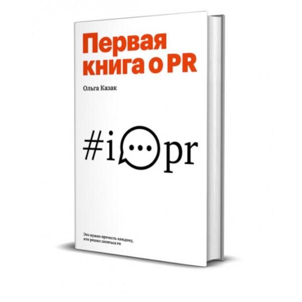 Первая книга о PR. Ольга Казак
