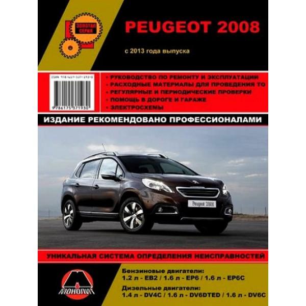 Peugeot 2008 (Пежо 2008) с 2013 года бензин/дизель. Руководство по ремонту и эксплуатации