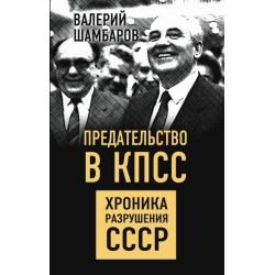 Предательство в КПСС. Хроника разрушения СССР