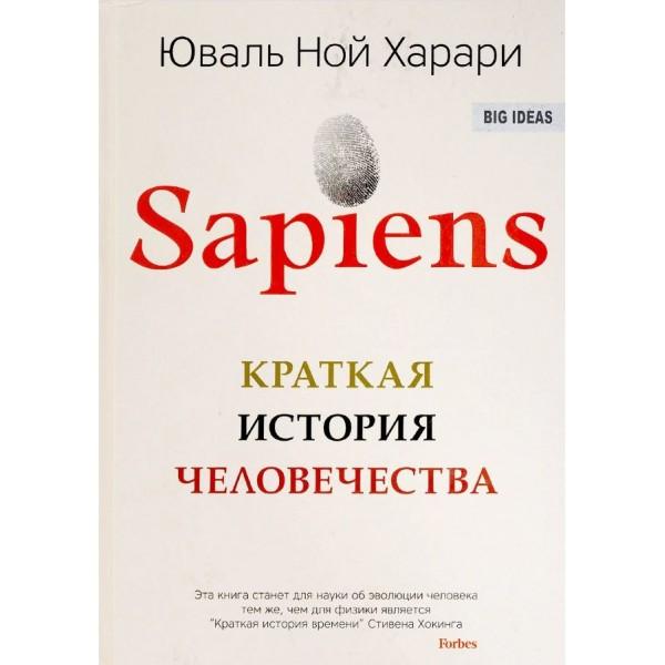 Sapiens. Краткая история человечества. Юваль Ной Харари