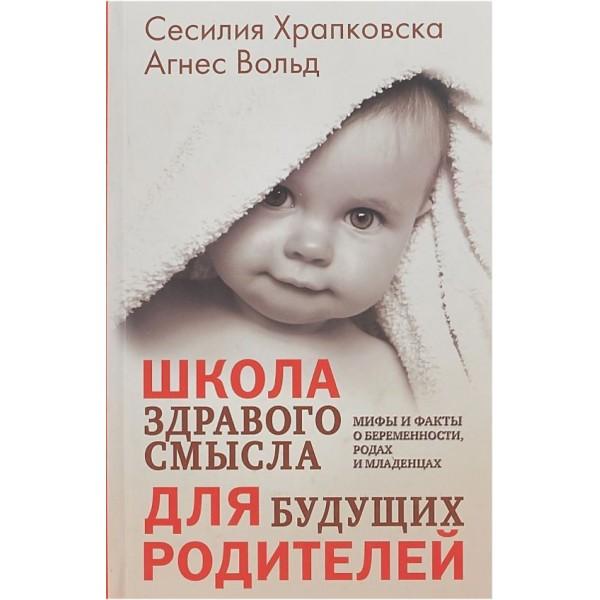 Школа здравого смысла для будущих родителей. Сесилия Храпковска, Агнес Вольд