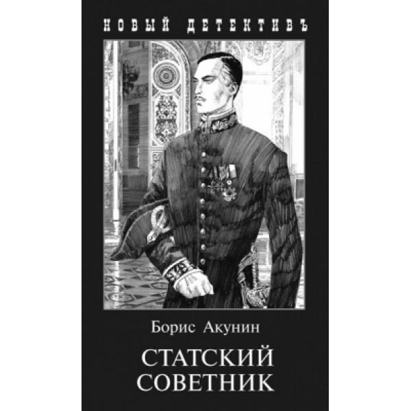 Статский советник. Борис Акунин