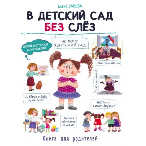 В детский сад без слез. Елена Ульева