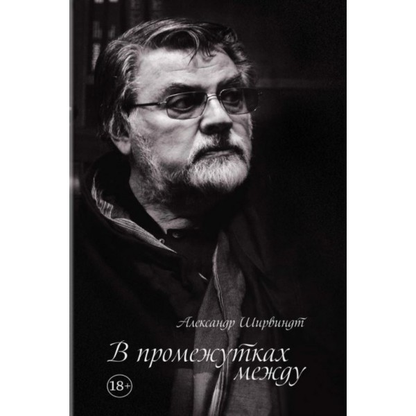 В промежутках между. Александр Ширвиндт