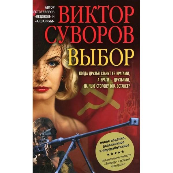 Выбор. Остросюжетный исторический роман. Виктор Суворов