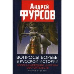 Вопросы борьбы в русской истории. Логика намерений и логика обстоятельств