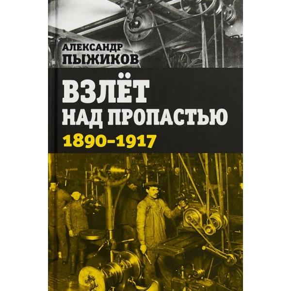 Взлёт над пропастью. 1890-1917 годы. Александр Пыжиков