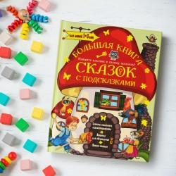 Детские книги на русском языке. Доставка в Европу