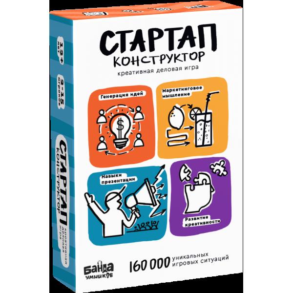 Авторская деловая игра «Стартап-конструктор». Банда умников