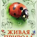 Лучшая детская энциклопедия. Живая природа. Мария Куруськина