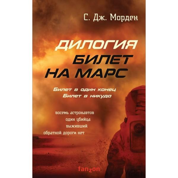 Билет на Марс. С. Дж. Морден