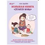 """Большая книга """"ленивой мамы"""""""