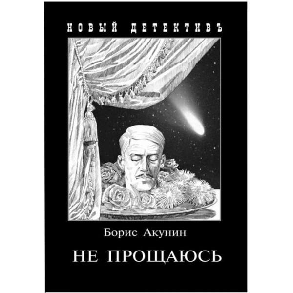 Не прощаюсь. Приключения Эраста Фандорина в ХХ веке. Борис Акунин