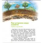 Планета Земля. Детские энциклопедии с Чевостиком. Елена Качур