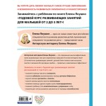 Годовой курс развивающих занятий для малышей от 2 до 3 лет. Елена Янушко
