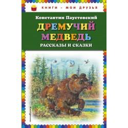 Дремучий медведь. Рассказы и сказки