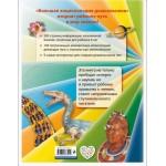 Большая энциклопедия дошкольника. Паркер Стив, Харрис Николас