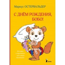 С днём рождения, Бобо!