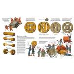 Колесо. Удивительная история величайшего изобретения с древнейших времён до наших дней