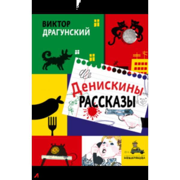 Денискины рассказы. Драгунский Виктор