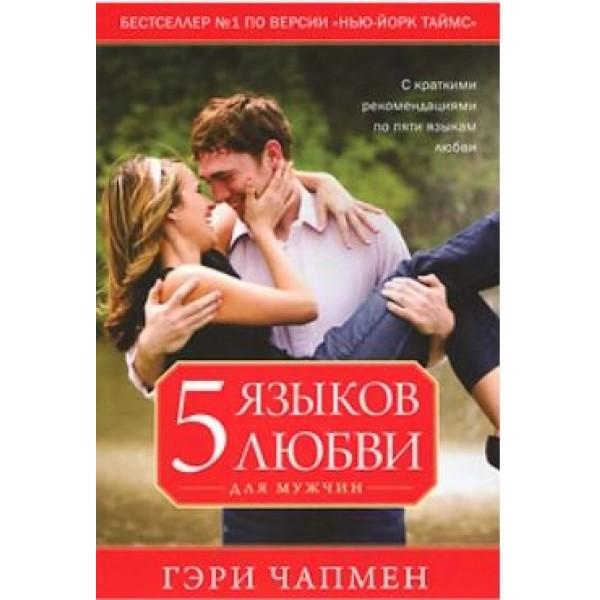 5 языков любви. Издание для мужчин, Гэри Чепмен