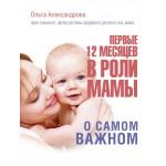 Первые 12 месяцев в роли мамы: о самом важном. Ольга Александрова