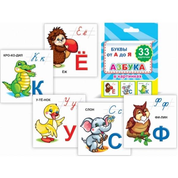 Азбука в картинках (набор из 33 карточек)